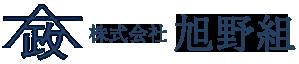 株式会社旭野組